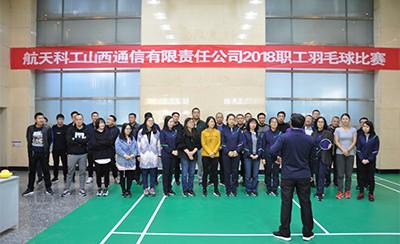 万博手机网页app版_万博app下载官网_万博登陆手机网页版2018年职工羽毛球比赛