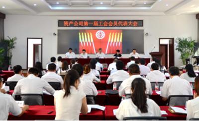资产公司召开第一届工会会员代表大会